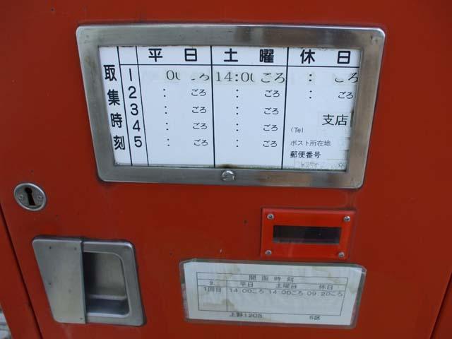 ポスト写真 : 伊予上野郵便局の前2 : 伊予上野郵便局の前 : 愛媛県伊予市上野1207-1