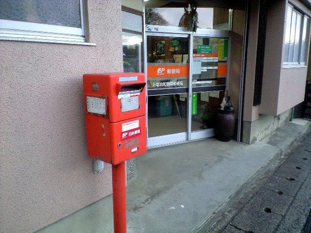 ポスト写真 :  : 上塩冶町簡易郵便局の前 : 島根県出雲市上塩冶町2738-11