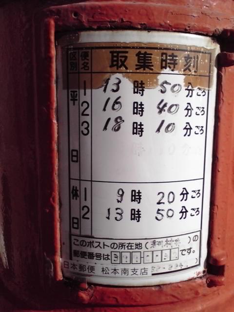 ポスト写真 : 松本病院03(2008/01/05現在) : まつもと医療センター : 長野県松本市村井町南二丁目20-30