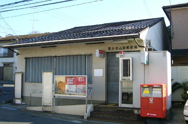 ポスト写真 :  : 横浜東山田郵便局の前 : 神奈川県横浜市都筑区東山田町1466-2