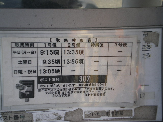 ポスト写真 :  : ゆうゆう倶楽部向い : 埼玉県さいたま市南区南浦和一丁目30-15