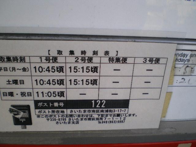 ポスト写真 :  : すずらん堂 : 埼玉県さいたま市南区南浦和三丁目17-7
