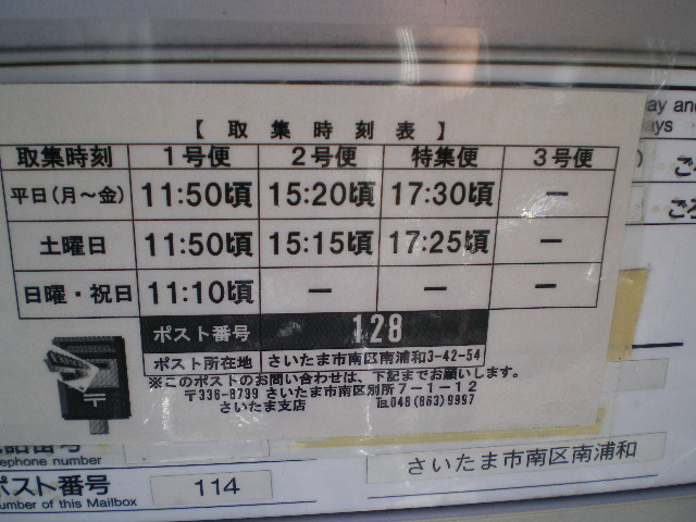 ポスト写真 :  : 南浦和団地内郵便局の前 : 埼玉県さいたま市南区南浦和三丁目42-54