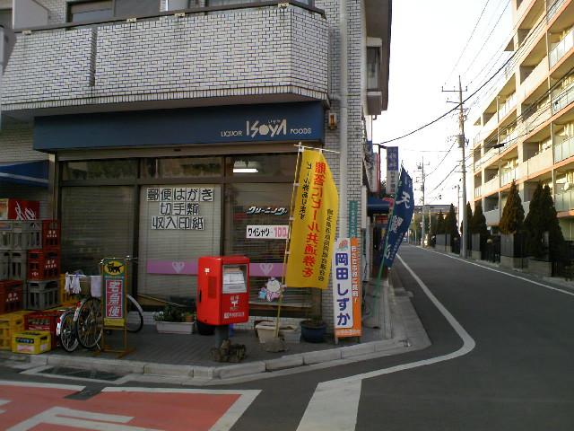 ポスト写真 :  : いそや酒店 : 埼玉県所沢市小手指町一丁目