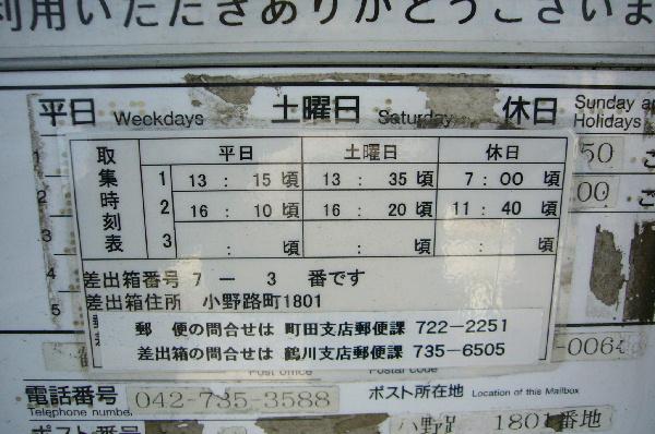 ポスト写真 :  : 小野路町1801 : 東京都町田市小野路町1801