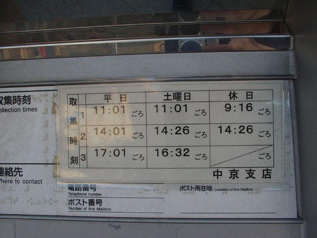 ポスト写真 : 円町駅前3(2008/01/18) : JR山陰本線・円町駅前 : 京都府京都市中京区西ノ京西円町4