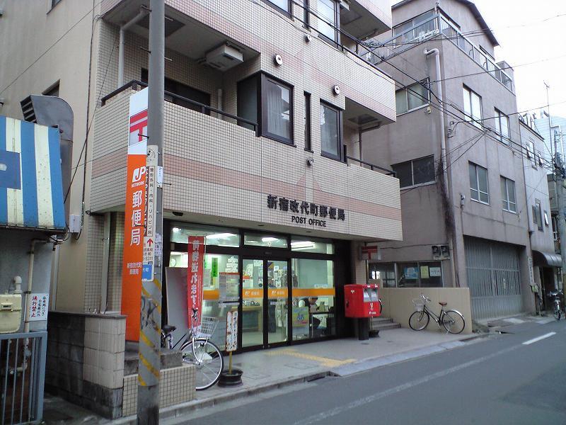 郵便局写真 : 2008-01-21 : 新宿改代町郵便局 : 東京都新宿区改代町3-2