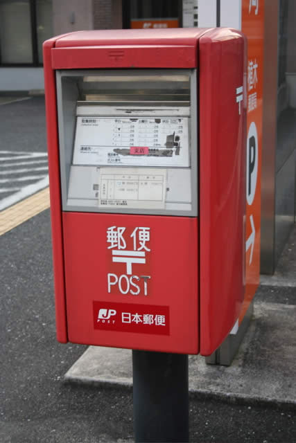 ポスト写真 :  : 植木郵便局の前 : 福岡県直方市植木