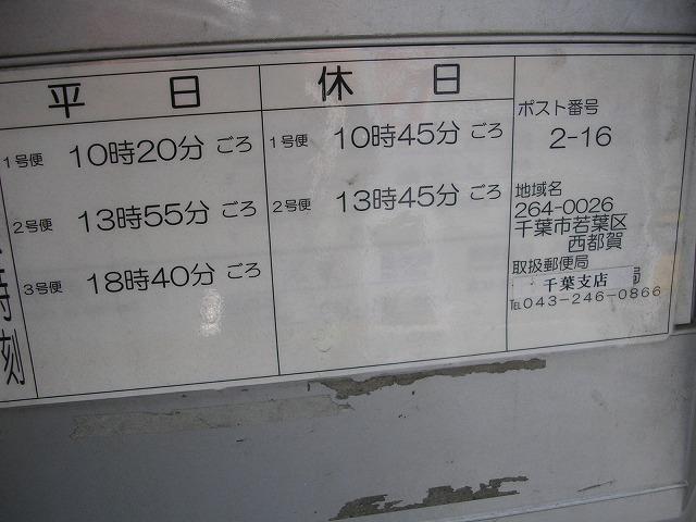 ポスト写真 : 2008/02/05撮影 : 都賀駅西口 : 千葉県千葉市若葉区西都賀三丁目8-1