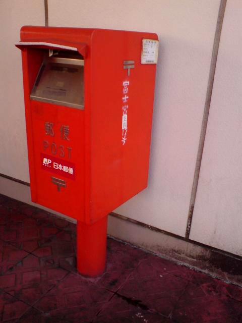 ポスト写真 :  : JR身延線富士宮駅前 : 静岡県富士宮市中央町16-1