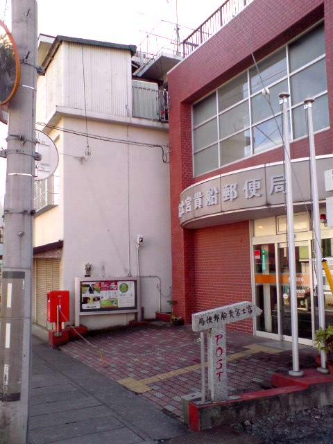 郵便局写真 :  : 富士宮貴船郵便局 : 静岡県富士宮市貴船町3-31