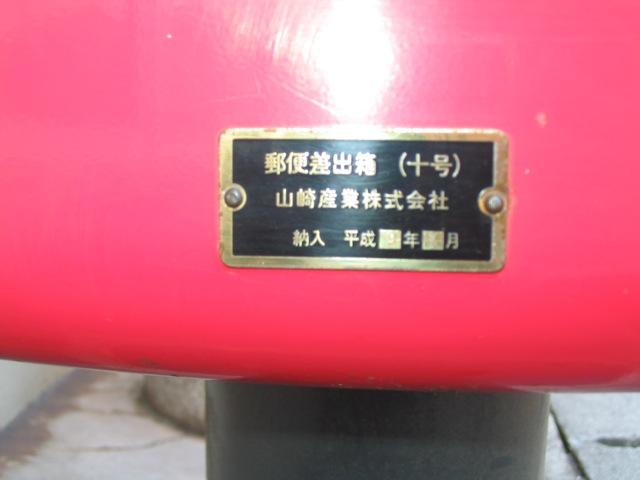 ポスト写真 : 2008/02/11 : 加古川浜ノ宮郵便局の前 : 兵庫県加古川市尾上町口里770-2