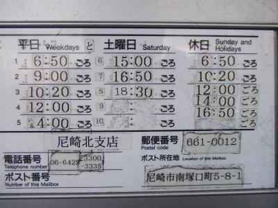 ポスト写真 : 2008/02/12現在 : 尼崎北郵便局の前 : 兵庫県尼崎市南塚口町五丁目8-1