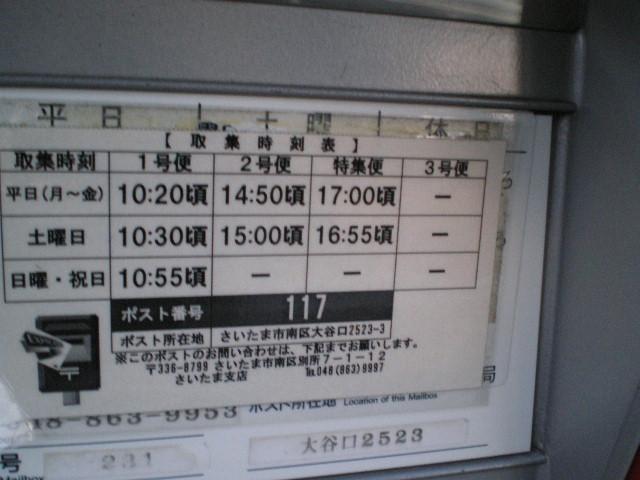 ポスト写真 :  : 浦和大谷口郵便局の前 : 埼玉県さいたま市南区大谷口2523-3