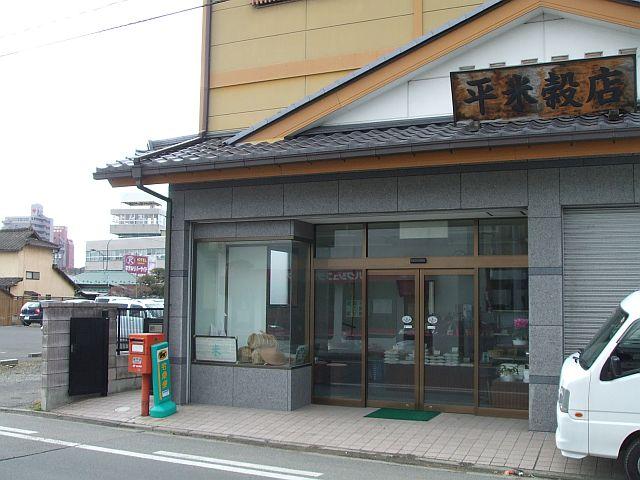 ポスト写真 : たいら : 平米穀店まえ : 福島県福島市浜田町