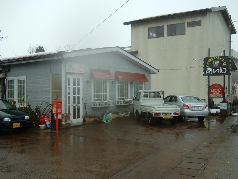 ポスト写真 : COFFEE・HOUSE あいん前 : COFFEE・HOUSE あいん前 : 新潟県上越市寺町