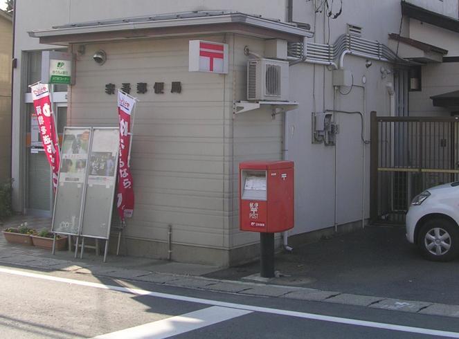 ポスト写真 : 2008/03/01撮影 : 宗吾郵便局の前 : 千葉県成田市宗吾三丁目566