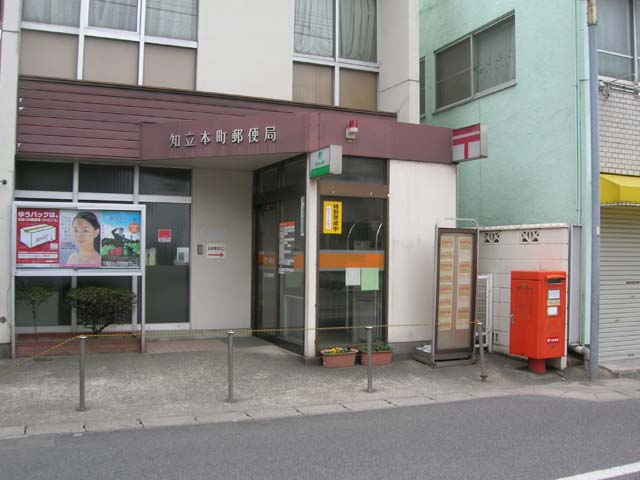 ポスト写真 : 039-419 | 知立本町局 : 知立本町郵便局の前 : 愛知県知立市本町本43
