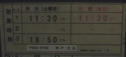 撤去ポスト写真 : 2008/03/03現在 : 神鋼記念病院 : 兵庫県神戸市中央区割塚通三丁目