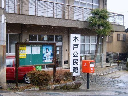 ポスト写真 : 木戸公民館1 : 木戸会館 : 滋賀県大津市木戸740
