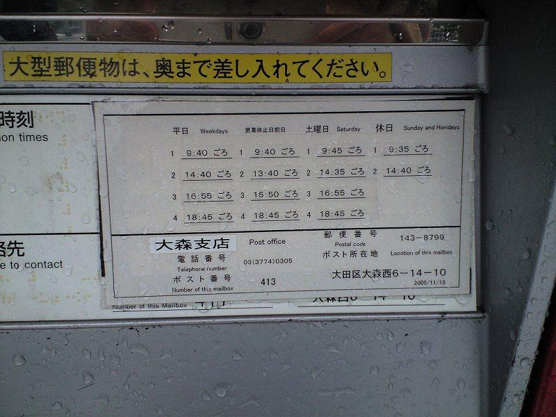 ポスト写真 : 2008-02-03 : 大森西六郵便局の前 : 東京都大田区大森西六丁目14-10