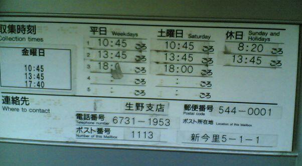 ポスト写真 :   : 三好商店横 : 大阪府大阪市生野区新今里五丁目1-1