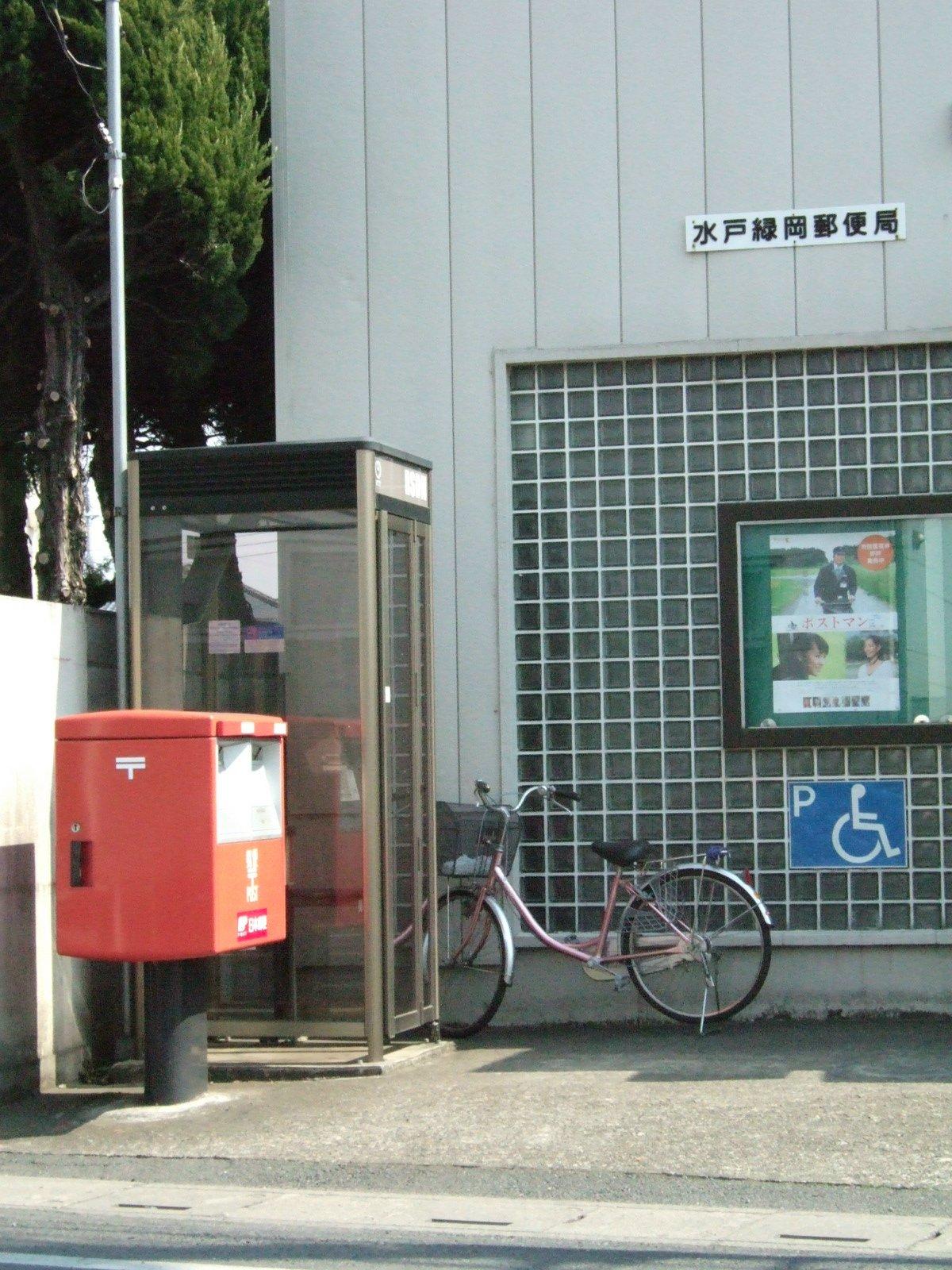 ポスト写真 : 水戸緑岡郵便局の前 : 茨城トヨタ駐車場 : 茨城県水戸市千波町1881