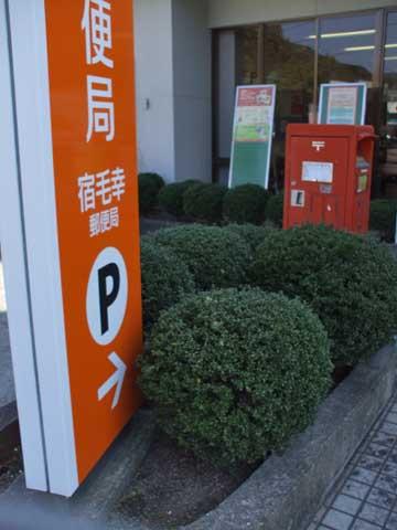 ポスト写真 : 宿毛幸郵便局の前2 : 宿毛幸郵便局の前 : 高知県宿毛市長田町