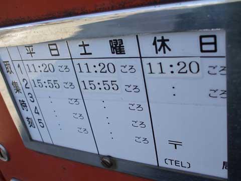 ポスト写真 : 宿毛幸郵便局の前3 : 宿毛幸郵便局の前 : 高知県宿毛市長田町