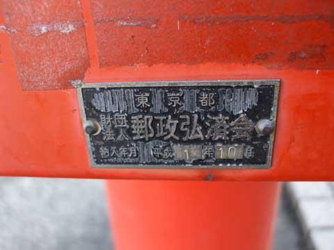 ポスト写真 : 宿毛幸郵便局の前4 : 宿毛幸郵便局の前 : 高知県宿毛市長田町