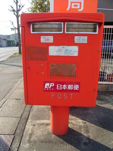 ポスト写真 : お顔 : 四日市松本郵便局の前 : 三重県四日市市松本二丁目5-16