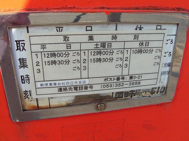 ポスト写真 : 取集時刻08/3 : 四日市松本郵便局の前 : 三重県四日市市松本二丁目5-16