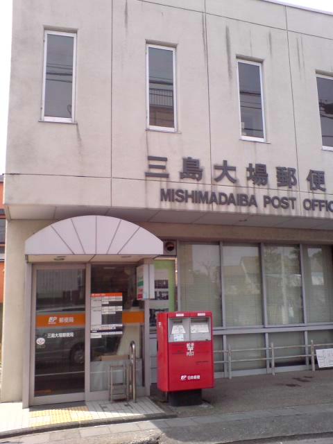 ポスト写真 :  : 三島大場郵便局の前 : 静岡県三島市大場44