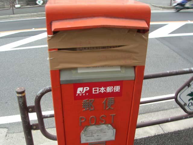 ポスト写真 :  : マルタケ 前 : 愛知県大府市共和町二丁目8-12