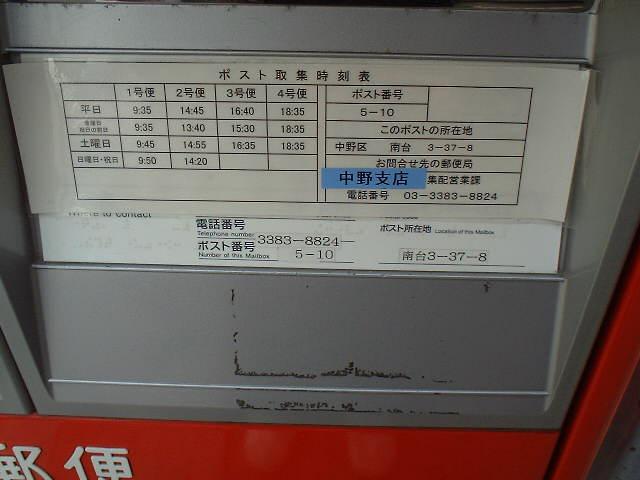 ポスト写真 :  : 中野南台郵便局の前 : 東京都中野区南台三丁目37-8