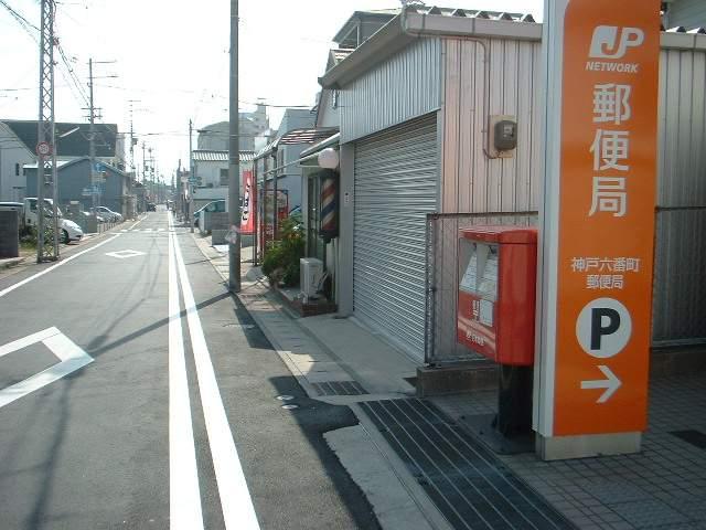 ポスト写真 :  : 神戸六番町郵便局の前 : 兵庫県神戸市長田区六番町二丁目7-4