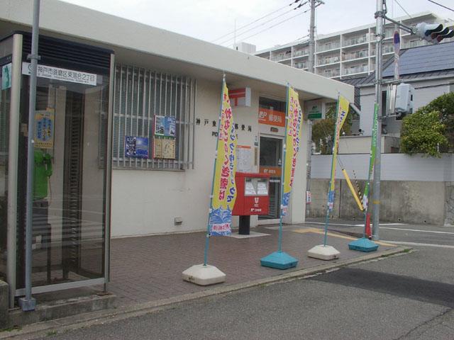 ポスト写真 : 神戸東落合郵便局前2(2008/04/13) : 神戸東落合郵便局の前 : 兵庫県神戸市須磨区東落合二丁目11-23