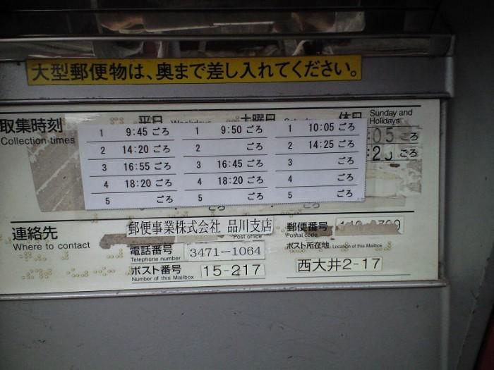 ポスト写真 : 2008-03-25 : 品川西大井二郵便局の前 : 東京都品川区西大井二丁目17-16