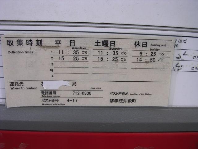 ポスト写真 :  : 修学院小学校 : 京都府京都市左京区修学院沖殿町11