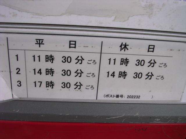 ポスト写真 :  : 京都桂上豆田郵便局の前 : 京都府京都市西京区桂上豆田町39-37