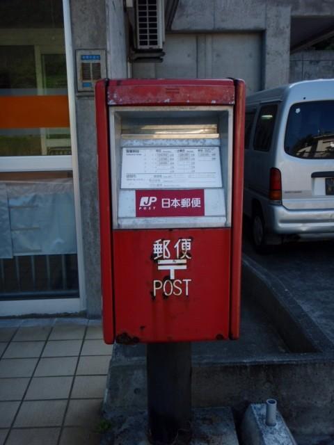 ポスト写真 :  : 西表島郵便局の前 : 沖縄県八重山郡竹富町西表628