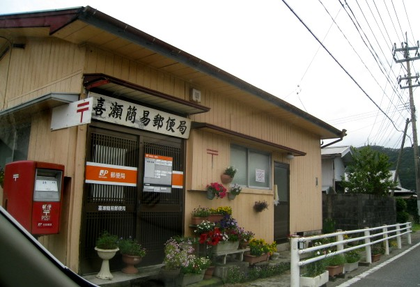 ポスト写真 :  : 喜瀬簡易郵便局の前 : 鹿児島県奄美市笠利町喜瀬
