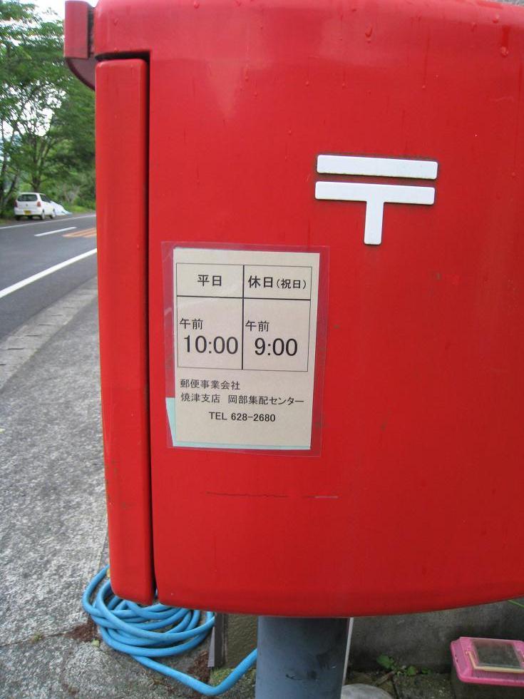 ポスト写真 :  : きみや衣料品店前 : 静岡県藤枝市岡部町桂島343-8