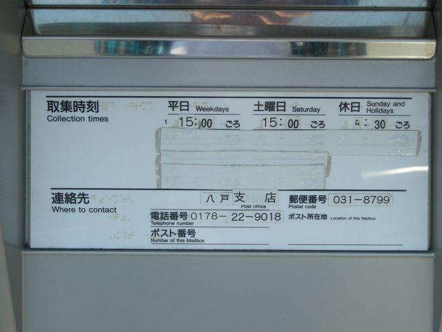 ポスト写真 :  : 桔梗野郵便局の前 : 青森県八戸市市川町桔梗野上9-7