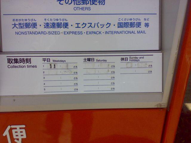 ポスト写真 : 平野郵便局時刻 : 平野郵便局の前 : 福島県福島市飯坂町平野道下7-12