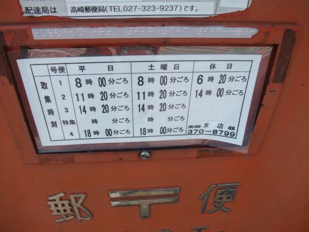 ポスト写真 :  : 塚沢マート前 : 群馬県高崎市飯塚町1642