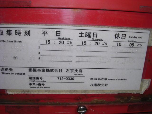 ポスト写真 :  : 登山口バス停近く : 京都府京都市左京区八瀬秋元町174