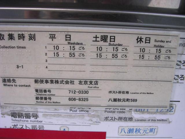 ポスト写真 :  : 八瀬簡易郵便局(一時閉鎖中)の前 : 京都府京都市左京区八瀬秋元町589