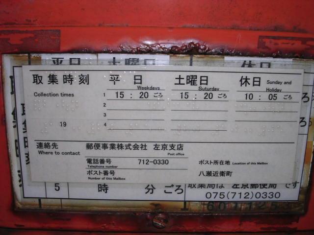 ポスト写真 :  : 宮の田バス停 : 京都府京都市左京区八瀬近衛町444