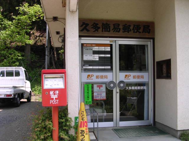 撤去ポスト写真 :  : 旧・久多簡易郵便局の前 : 京都府京都市左京区久多下の町204